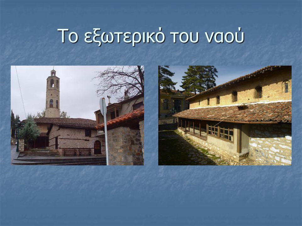 Το εξωτερικό του ναού