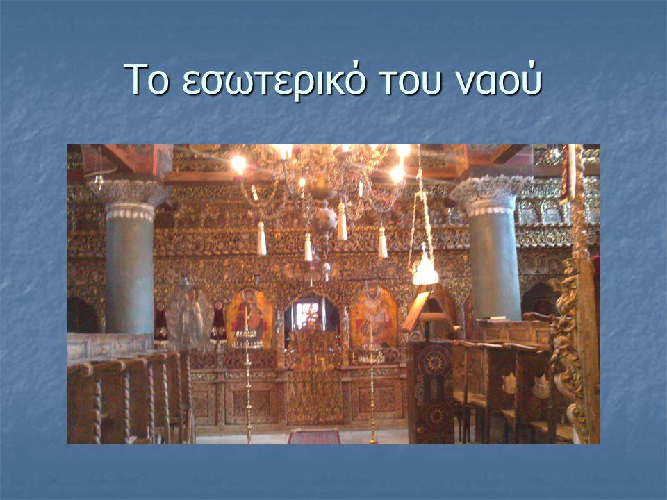 Το εσωτερικό του ναού