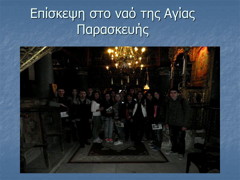 Επίσκεψη στο ναό της Αγίας Παρασκευής
