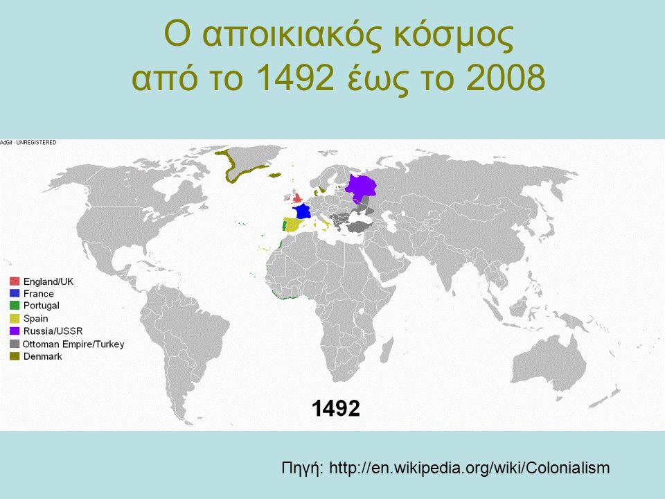 Ο αποικιακός κόσμος από το 1492 έως το 2008