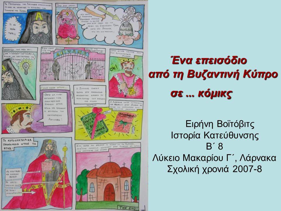 Ένα επεισόδιο από τη Βυζαντινή Κύπρο σε ... κόμικς