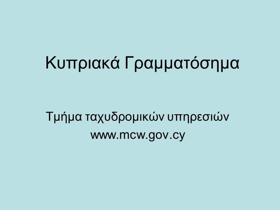 Κυπριακά Γραμματόσημα