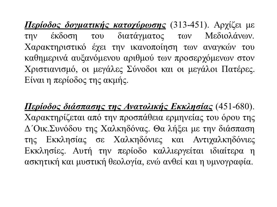 Περίοδος δογματικής κατοχύρωσης (313-451)