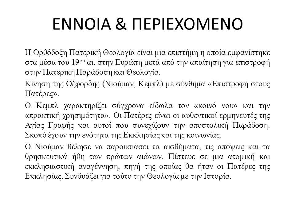 ΕΝΝΟΙΑ & ΠΕΡΙΕΧΟΜΕΝΟ