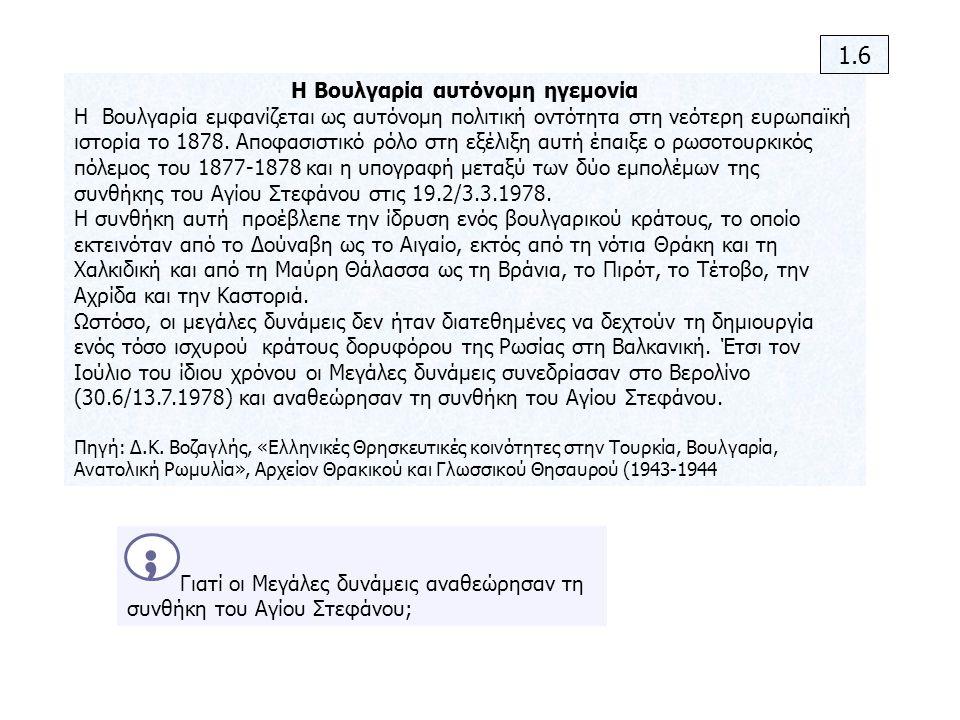 Η Βουλγαρία αυτόνομη ηγεμονία