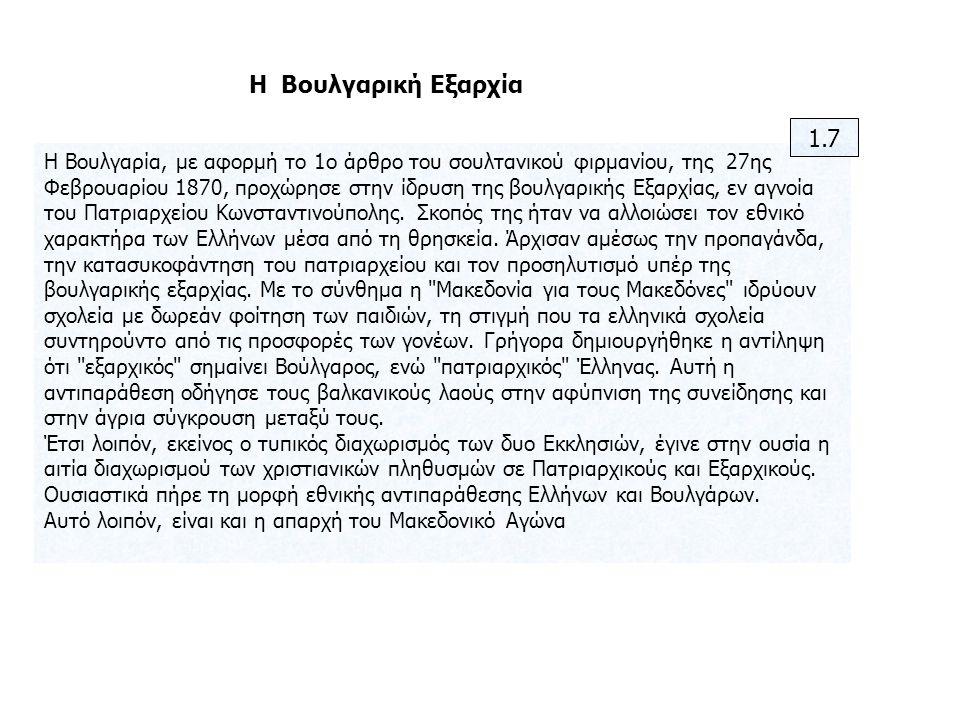 Η Βουλγαρική Εξαρχία 1.7.