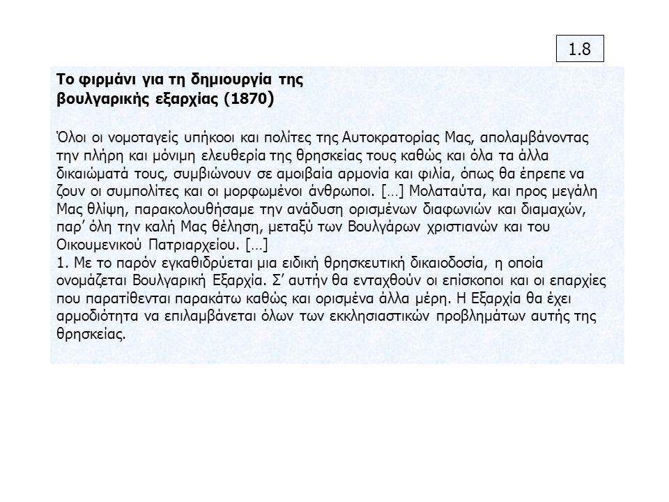 1.8 Το φιρμάνι για τη δημιουργία της βουλγαρικής εξαρχίας (1870)