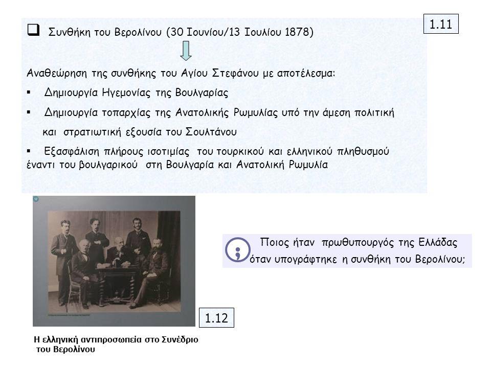 ; Συνθήκη του Βερολίνου (30 Ιουνίου/13 Ιουλίου 1878) 1.11
