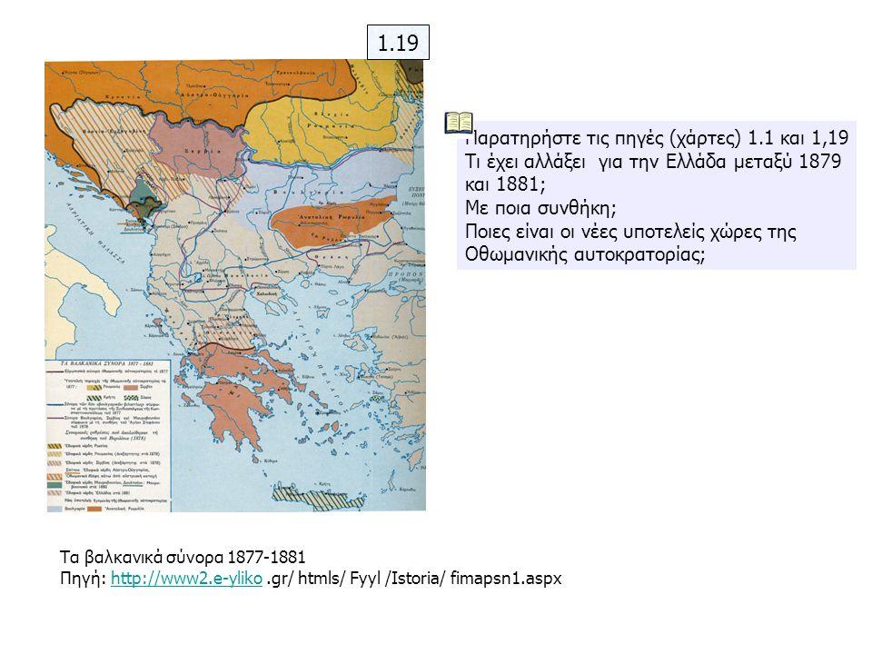1.19 Παρατηρήστε τις πηγές (χάρτες) 1.1 και 1,19