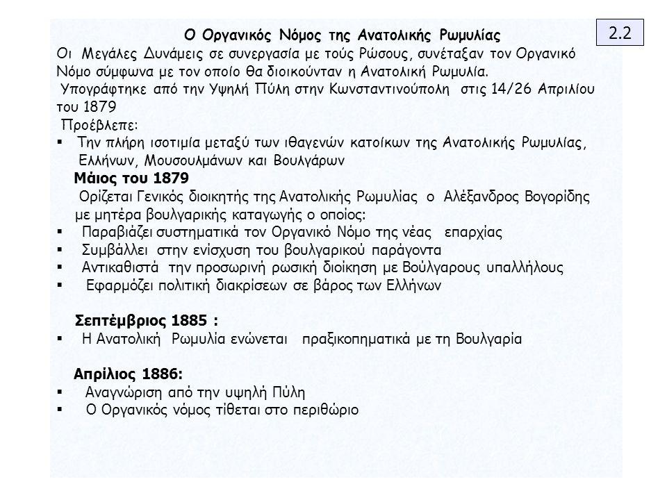 Ο Οργανικός Νόμος της Ανατολικής Ρωμυλίας