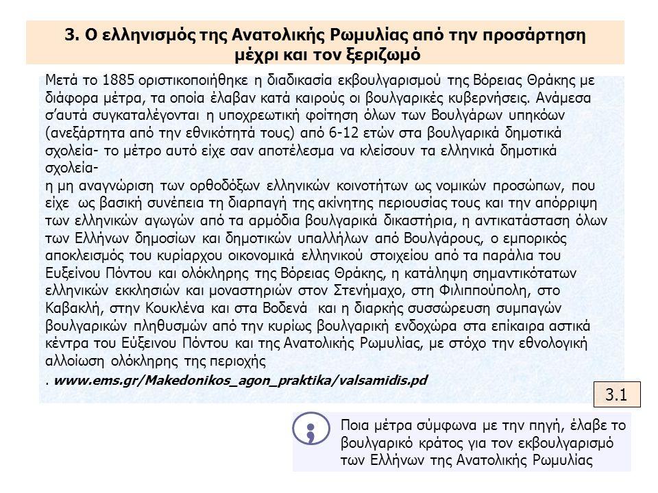 3. Ο ελληνισμός της Ανατολικής Ρωμυλίας από την προσάρτηση