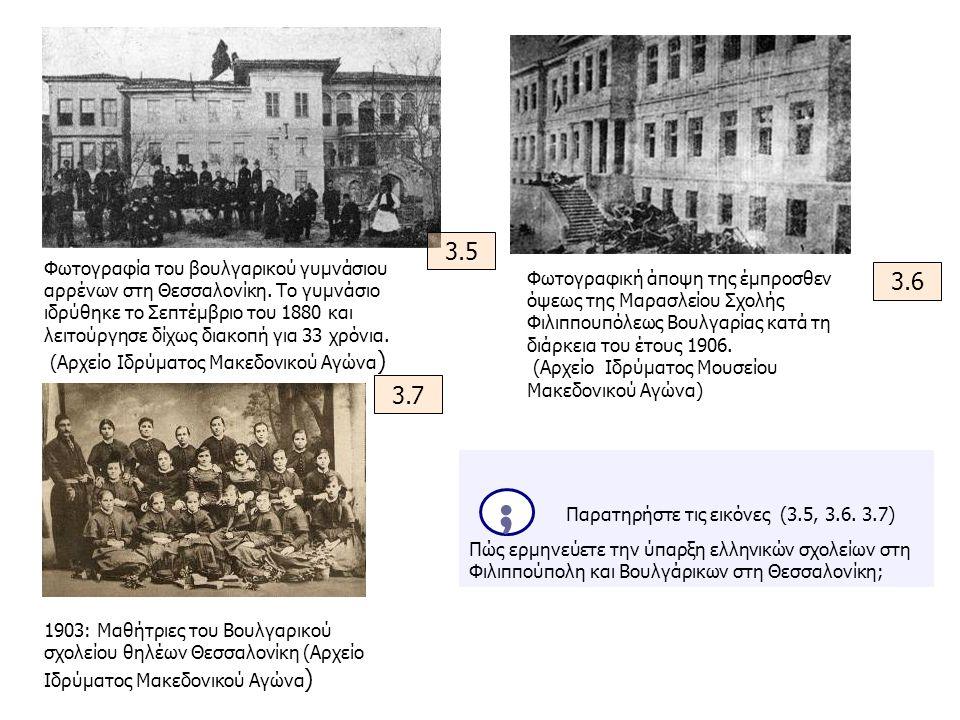 ; 3.5 3.6 3.7 Παρατηρήστε τις εικόνες (3.5, 3.6. 3.7)
