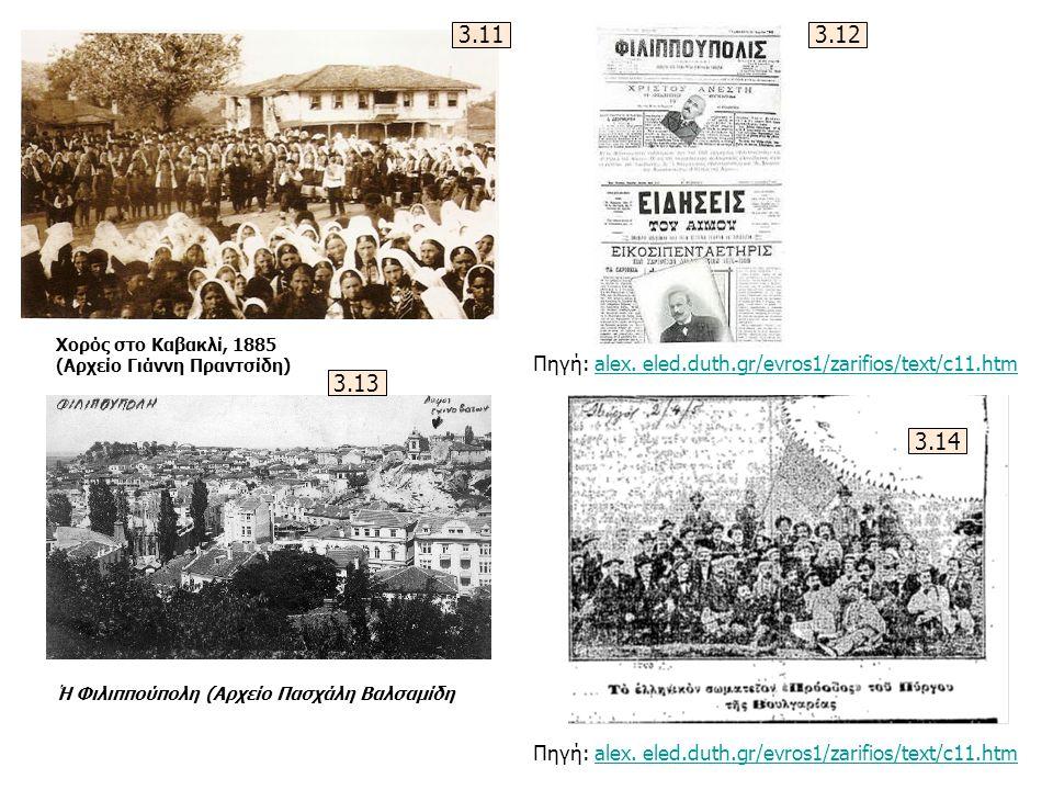 3.11 3.12. Πηγή: alex. eled.duth.gr/evros1/zarifios/text/c11.htm. Χορός στο Καβακλί, 1885 (Αρχείο Γιάννη Πραντσίδη)