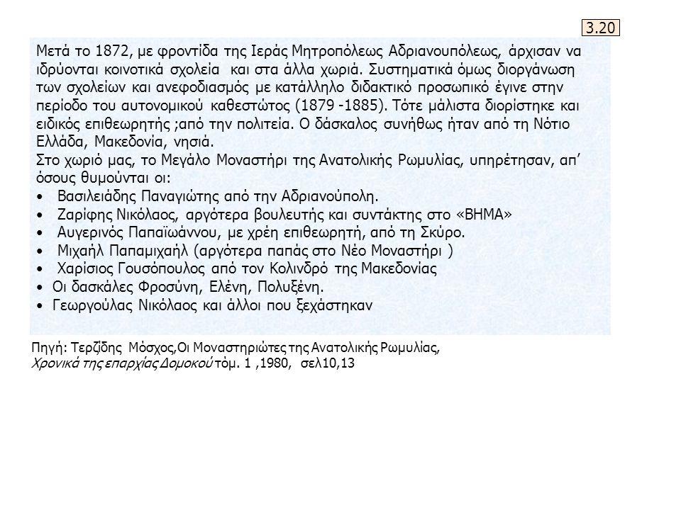 Βασιλειάδης Παναγιώτης από την Αδριανούπολη.
