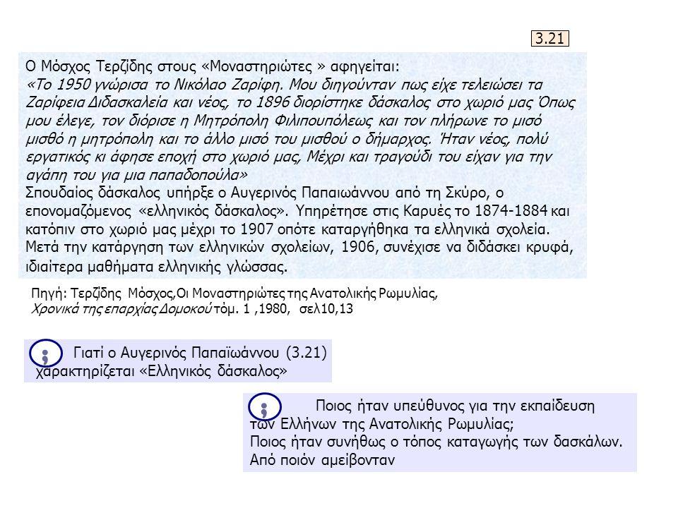 ; ; 3.21 Ο Μόσχος Τερζίδης στους «Μοναστηριώτες » αφηγείται: