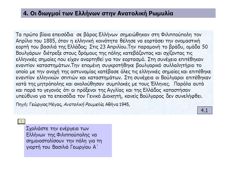 4. Οι διωγμοί των Ελλήνων στην Ανατολική Ρωμυλία