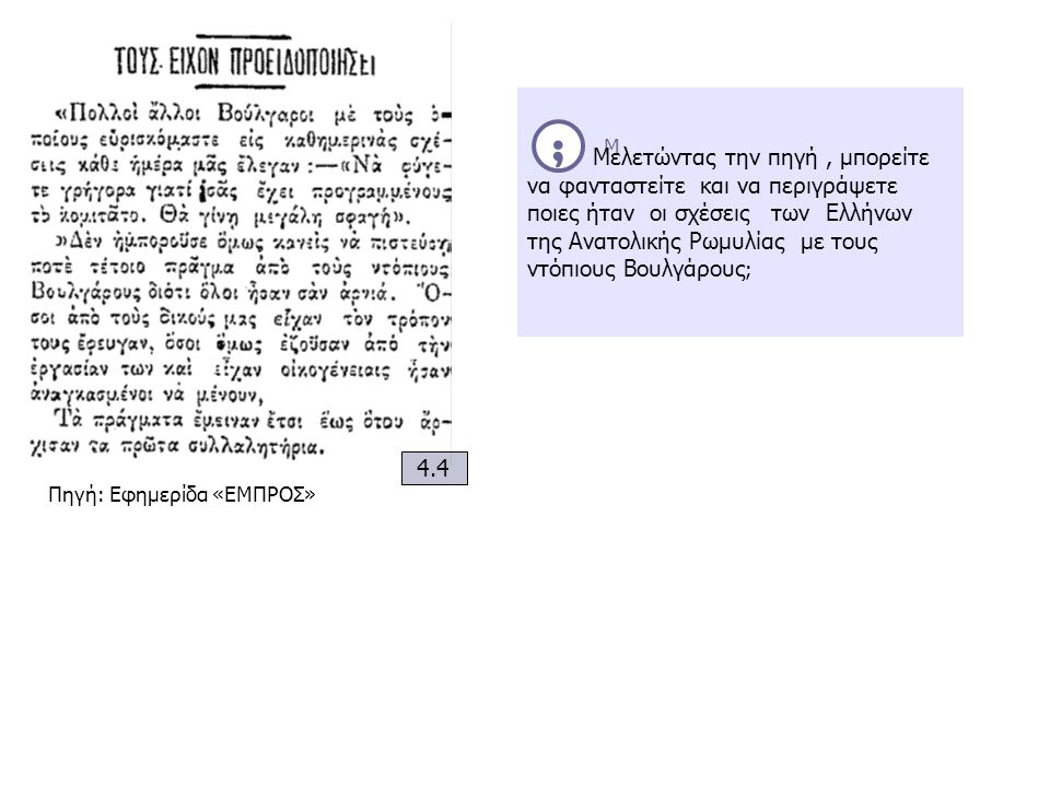 Μελετώντας την πηγή , μπορείτε να φανταστείτε και να περιγράψετε ποιες ήταν οι σχέσεις των Ελλήνων της Ανατολικής Ρωμυλίας με τους ντόπιους Βουλγάρους;