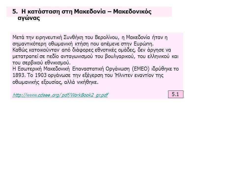 5. Η κατάσταση στη Μακεδονία – Μακεδονικός αγώνας