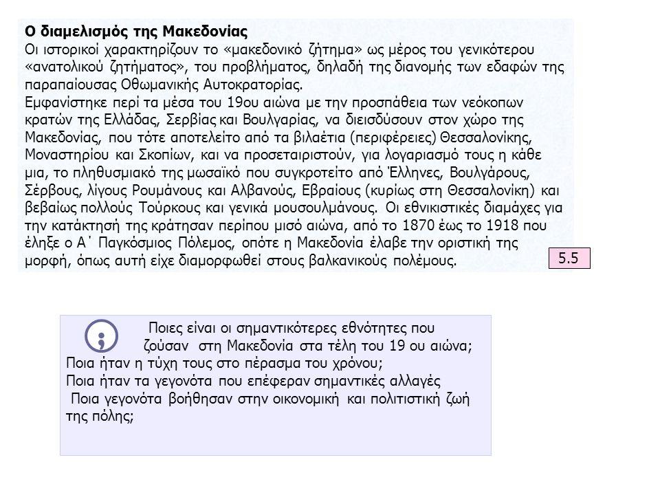 ; Ο διαμελισμός της Μακεδονίας