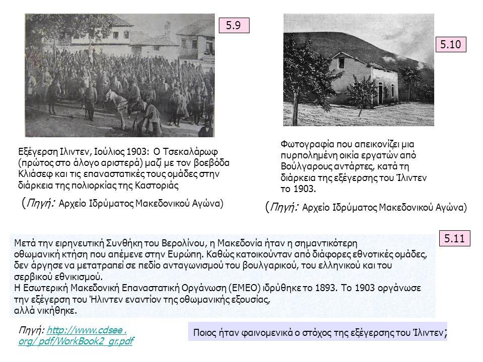 (Πηγή: Αρχείο Ιδρύματος Μακεδονικού Αγώνα)