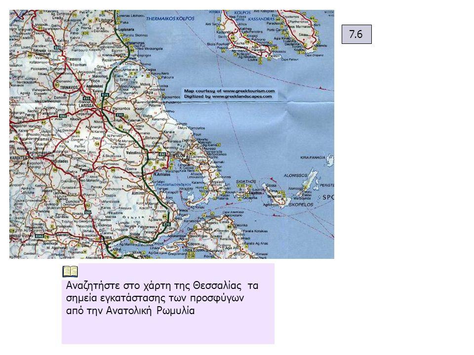 7.6 Αναζητήστε στο χάρτη της Θεσσαλίας τα. σημεία εγκατάστασης των προσφύγων. από την Ανατολική Ρωμυλία.