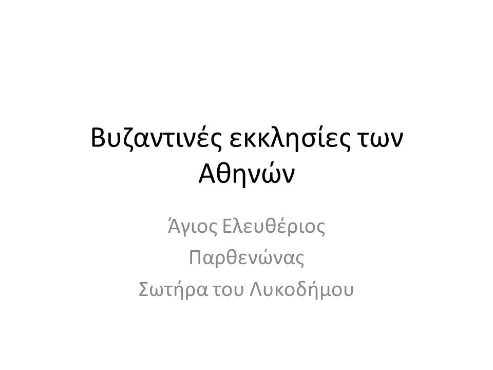 Βυζαντινές εκκλησίες των Αθηνών