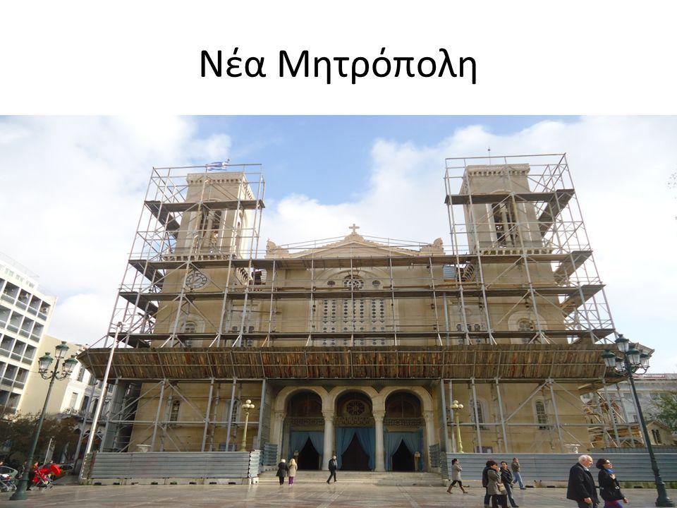 Νέα Μητρόπολη