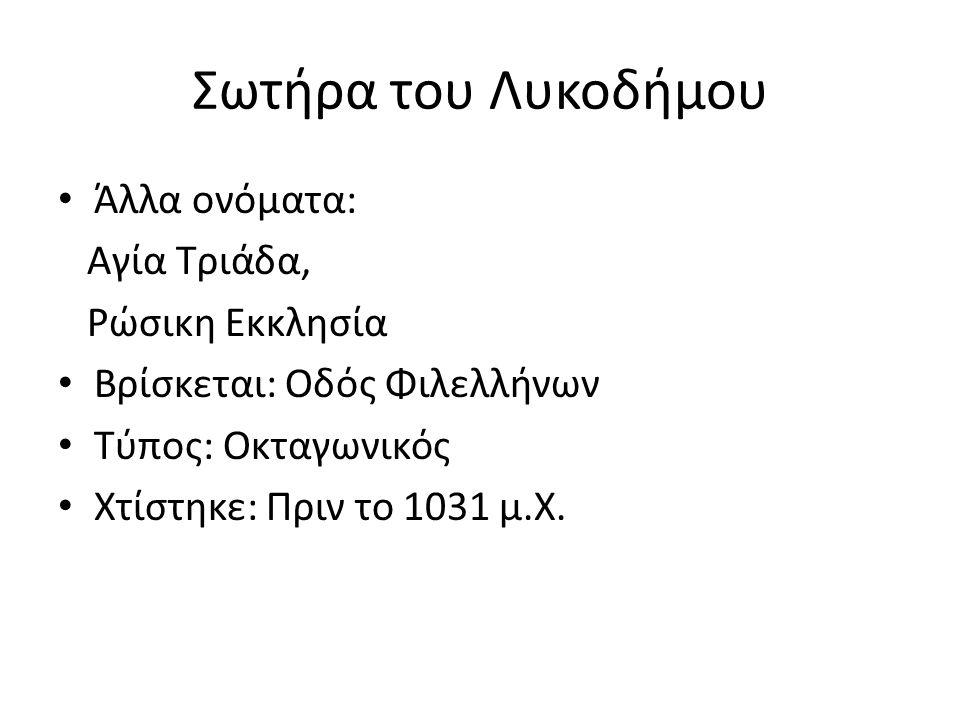 Σωτήρα του Λυκοδήμου Άλλα ονόματα: Αγία Τριάδα, Ρώσικη Εκκλησία