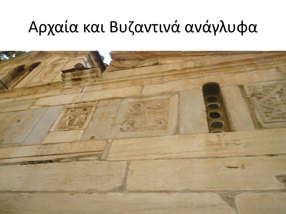 Αρχαία και Βυζαντινά ανάγλυφα