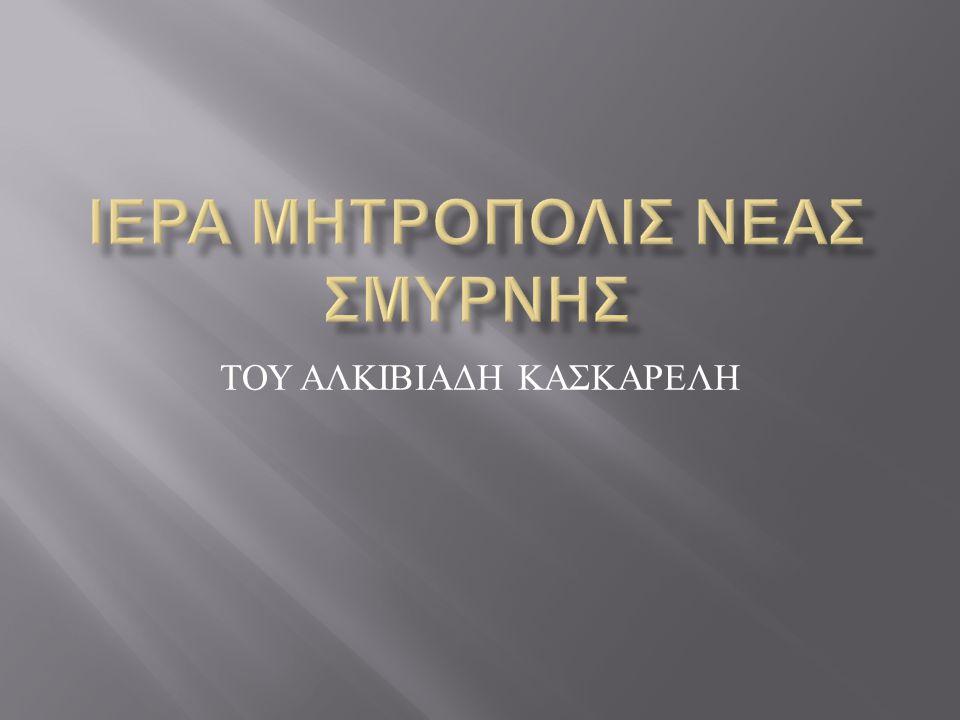 ΙΕΡΑ ΜΗΤΡΟΠΟΛΙΣ ΝΕΑΣ ΣΜΥΡΝΗΣ