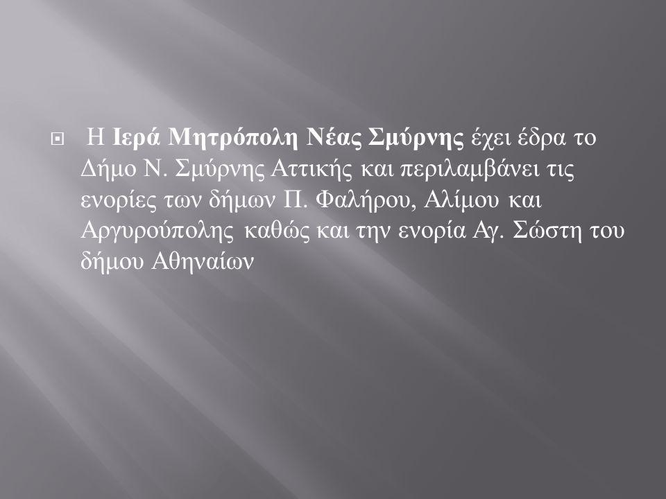 Η Ιερά Μητρόπολη Νέας Σμύρνης έχει έδρα το Δήμο Ν