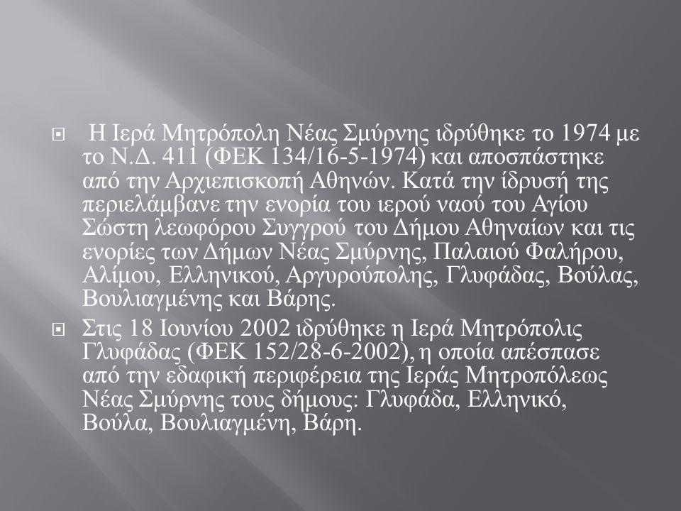Η Ιερά Μητρόπολη Νέας Σμύρνης ιδρύθηκε το 1974 με το Ν. Δ