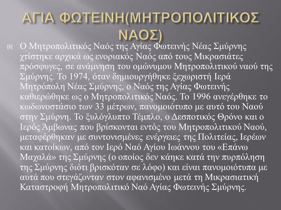 ΑΓΙΑ ΦΩΤΕΙΝΗ(ΜΗΤΡΟΠΟΛΙΤΙΚΟΣ ΝΑΟΣ)