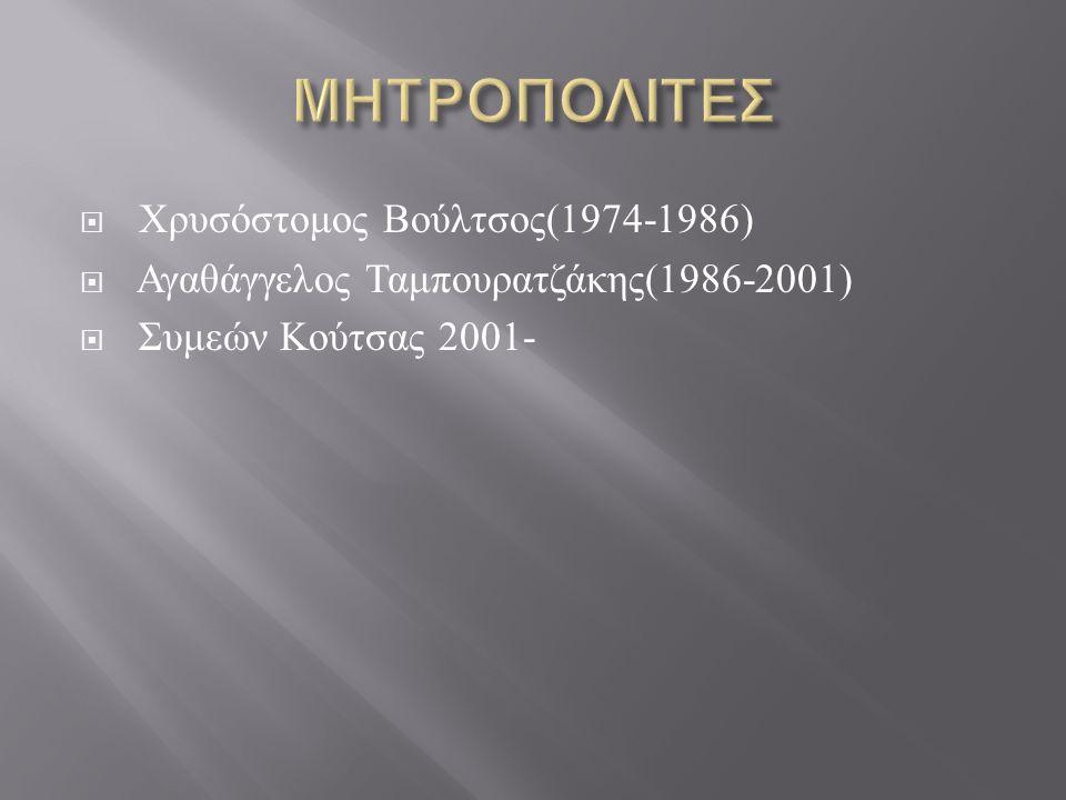 ΜΗΤΡΟΠΟΛΙΤΕΣ Χρυσόστομος Βούλτσος(1974-1986)