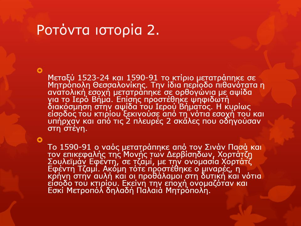 Ροτόντα ιστορία 2.