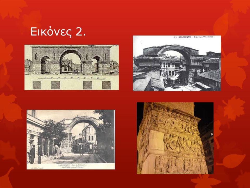 Εικόνες 2.