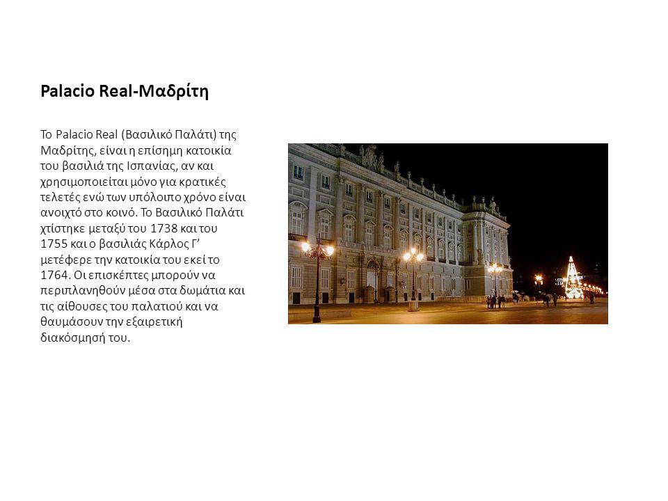 Palacio Real-Μαδρίτη