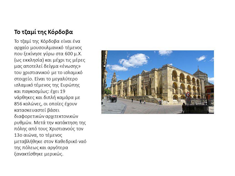 Το τζαμί της Κόρδοβα