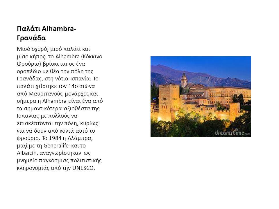 Παλάτι Alhambra-Γρανάδα