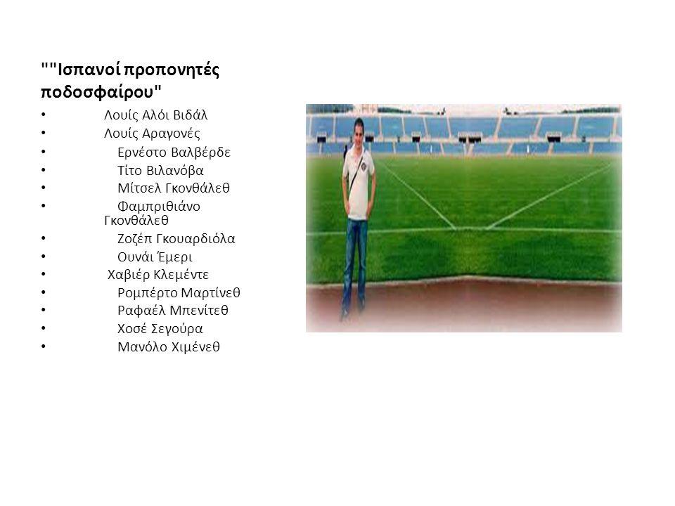 Ισπανοί προπονητές ποδοσφαίρου