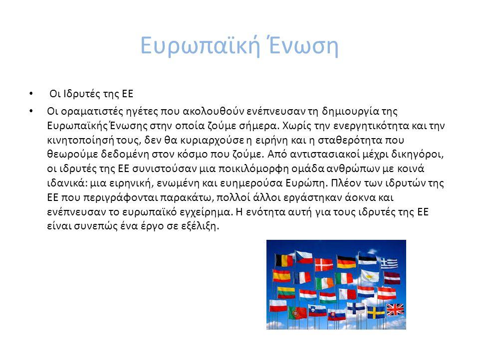 Ευρωπαϊκή Ένωση Οι Ιδρυτές της ΕΕ