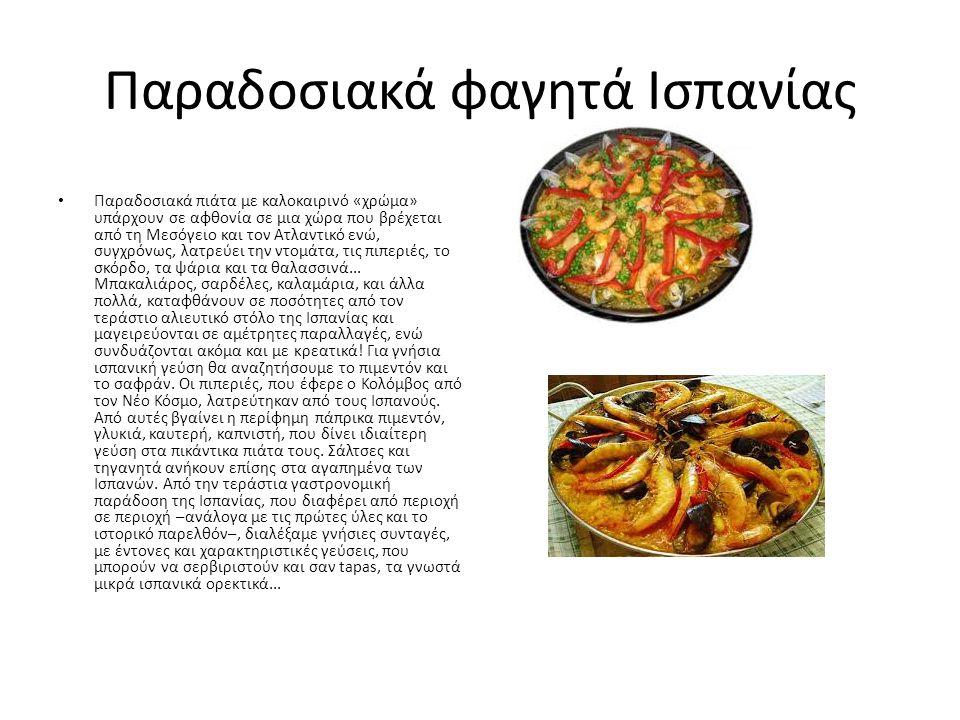 Παραδοσιακά φαγητά Ισπανίας