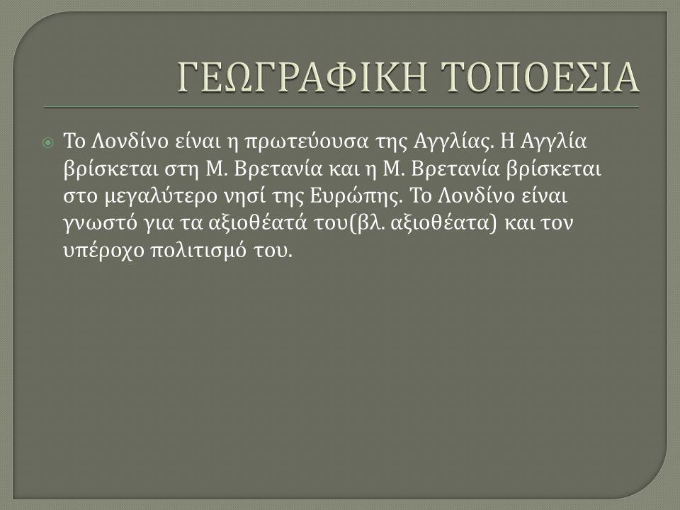 ΓΕΩΓΡΑΦΙΚΗ ΤΟΠΟΕΣΙΑ