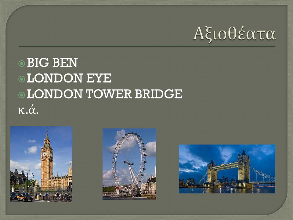 Αξιοθέατα BIG BEN LONDON EYE LONDON TOWER BRIDGE κ.ά.