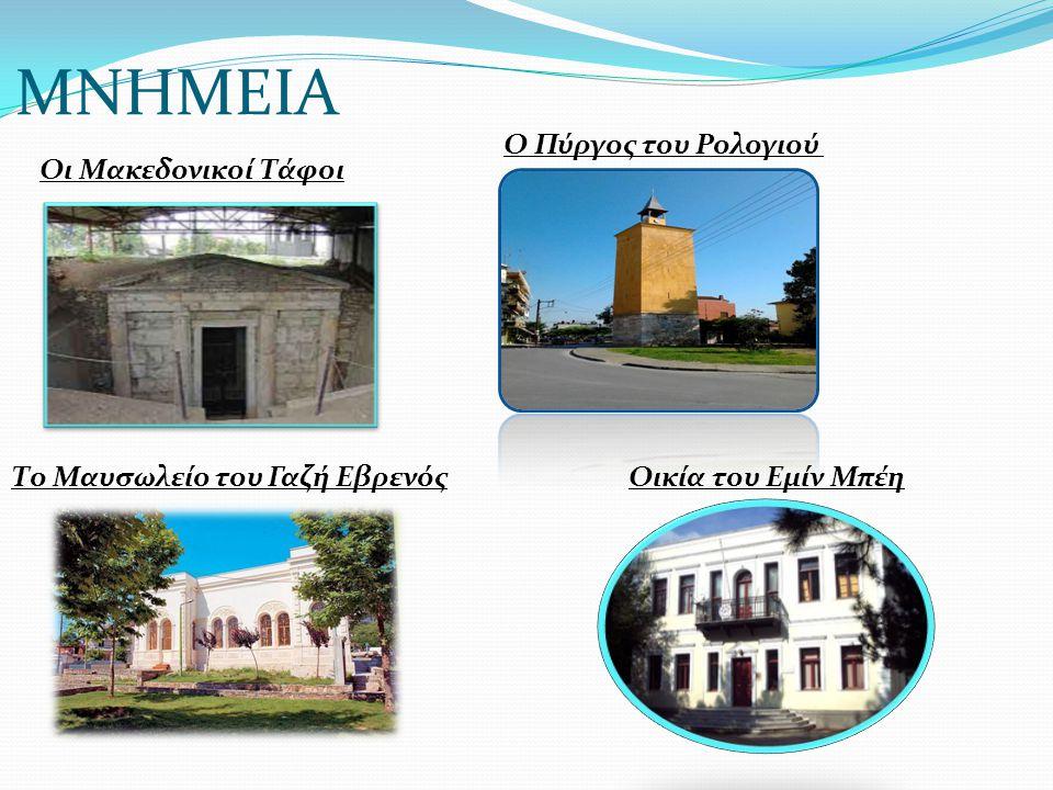 ΜΝΗΜΕΙΑ Ο Πύργος του Ρολογιού Oι Μακεδονικοί Τάφοι