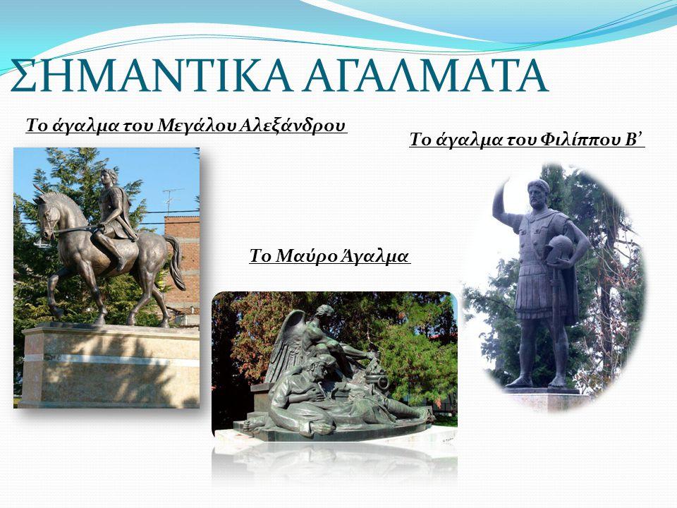 ΣΗΜΑΝΤΙΚΑ ΑΓΑΛΜΑΤΑ Το άγαλμα του Μεγάλου Αλεξάνδρου