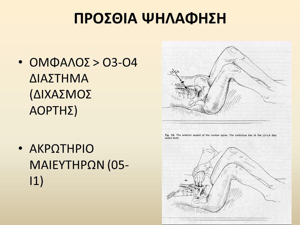 ΠΡΟΣΘΙΑ ΨΗΛΑΦΗΣΗ ΟΜΦΑΛΟΣ > Ο3-Ο4 ΔΙΑΣΤΗΜΑ (ΔΙΧΑΣΜΟΣ ΑΟΡΤΗΣ)
