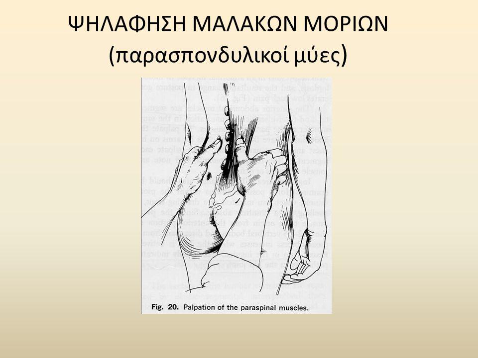ΨΗΛΑΦΗΣΗ ΜΑΛΑΚΩΝ ΜΟΡΙΩΝ (παρασπονδυλικοί μύες)