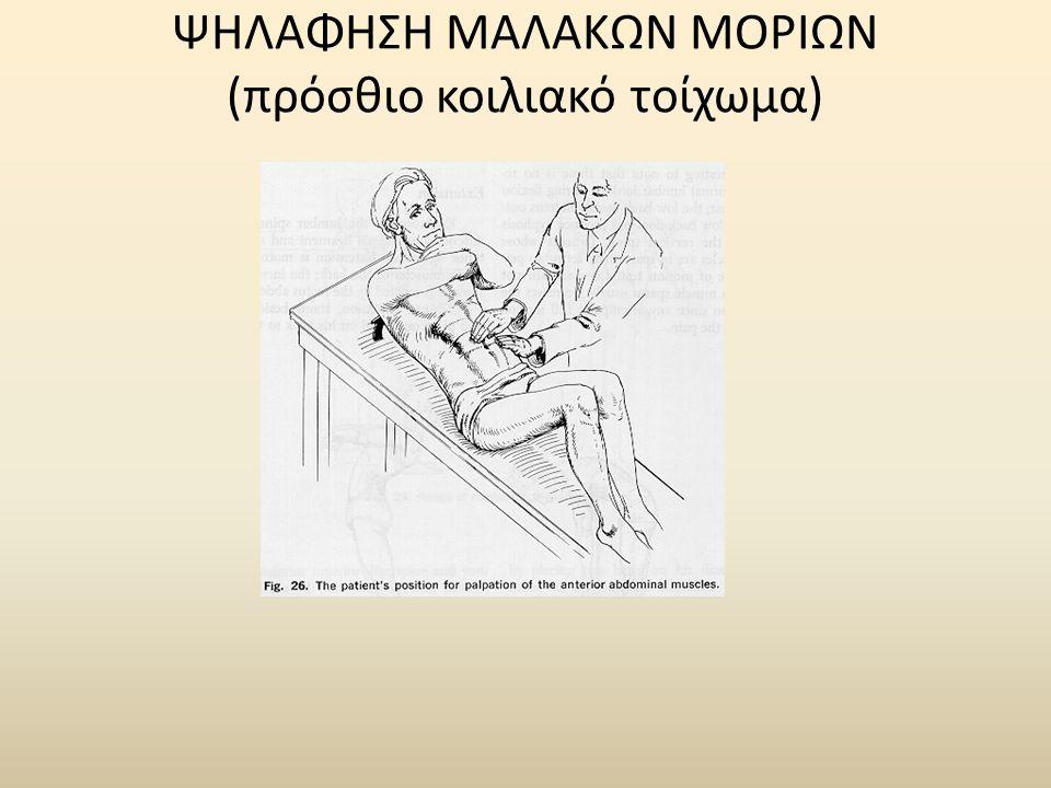 ΨΗΛΑΦΗΣΗ ΜΑΛΑΚΩΝ ΜΟΡΙΩΝ (πρόσθιο κοιλιακό τοίχωμα)