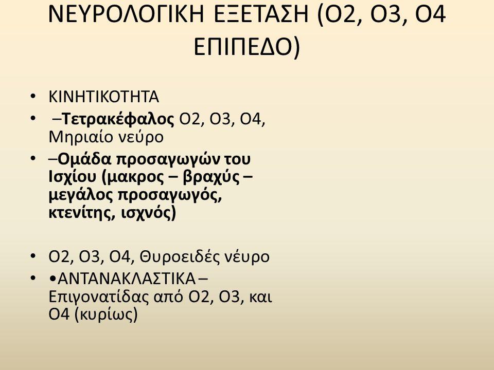 ΝΕΥΡΟΛΟΓΙΚΗ ΕΞΕΤΑΣΗ (Ο2, Ο3, Ο4 ΕΠΙΠΕΔΟ)